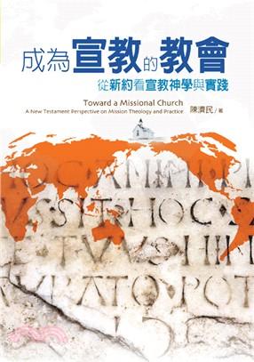 成為宣教的教會:從新約看宣教神學與實踐