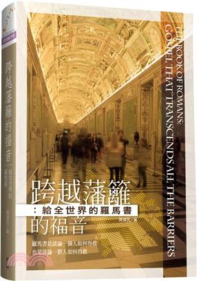 跨越藩籬的福音:給全世界的羅馬書