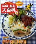 料理、點心大百科04:派對野餐超HAPPY節日料理