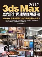 3ds Max 2012室內設計與建築應用基礎 | 拾書所