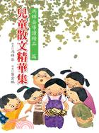 兒童散文精華集:馮輝岳導讀精品14篇