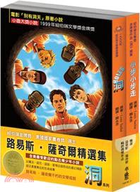 路易斯‧薩奇爾精選集(全二冊) | 拾書所