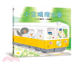 小企鵝搭火車