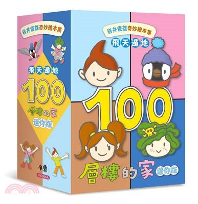 岩井俊雄奇妙繪本集:飛天遁地100層樓的家迷你版(共四冊)