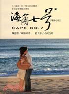 海角七號 : 電影小說