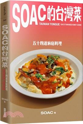 Soac的台灣菜 : 五十四道家庭料理 = Taiwan...