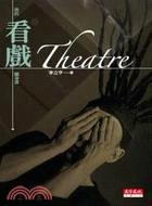 Theatre : 我的看戲隨身書