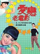 愛戀老電影 : 五、六○年代香江女星的美麗與哀愁