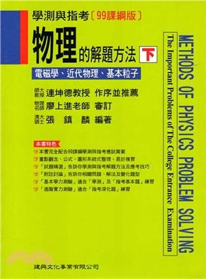 物理的解題方法(下)電磁學、近代物理、基本粒子