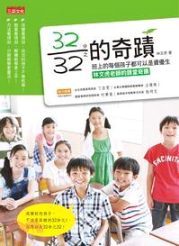 32分之32的奇蹟 : 班上的每個孩子都可以是資優生 : 林文虎老師的課堂奇蹟