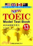 新多益教師手冊13(附CD)New TOEIC Model Test Teacher's Manual