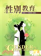 性別教育 = Gender Education
