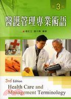 醫護管理專業術語