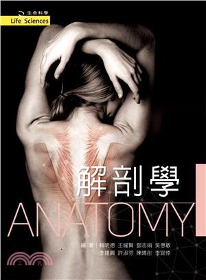 解剖學 = Anatomy