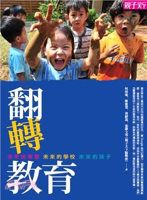 翻轉教育 : 未來的學習. 未來的學校. 未來的孩子 /