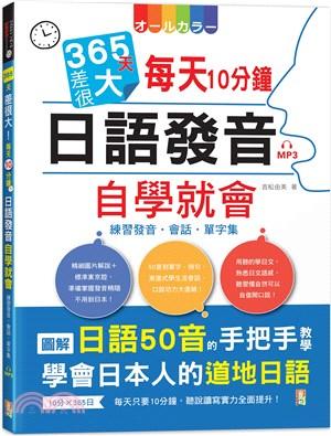 365天差很大,每天10分鐘日語發音自學就會 : 練習發音.會話.單字集(另開新視窗)
