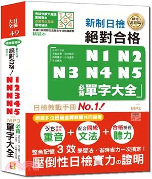 精裝本精修重音版新制日檢絕對合格!N1,N2,N3,N4,N5必背單字大全