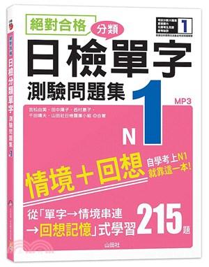 絕對合格!日檢分類單字N1測驗問題集-自學考上N1就靠這一本