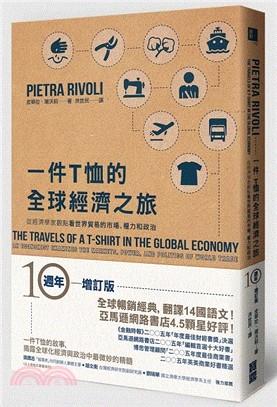 一件T恤的全球經濟之旅 : 從經濟學家觀點看世界貿易的市...