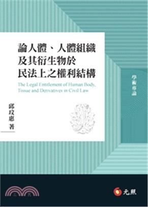 論人體、人體組織及其衍生物於民法上之權利結構