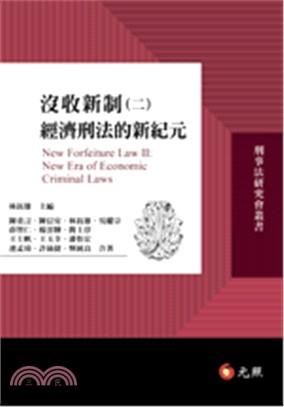 沒收新制(二):經濟刑法的新紀元