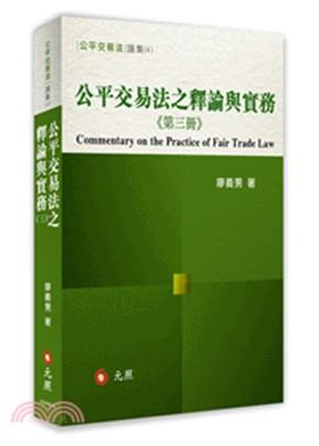 公平交易法之釋論與實務(三)