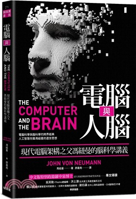電腦與人腦 : 現代電腦架構之父馮紐曼的腦科學講義