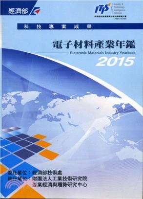 2015電子材料產業年鑑