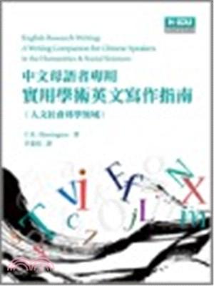 實用學術英文寫作指南 : 中文母語者專用(人文社會科學領域)