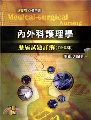 內外科護理學歷屆試題詳解(109~103年)