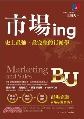 市場ing:史上最強、最完整的行銷學