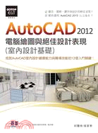 AutoCAD 2012電腦繪圖與絕佳設計表現(室內設計基礎)(附基礎功能影音教學/範例,範例適用AutoCAD 2010以上版本) | 拾書所