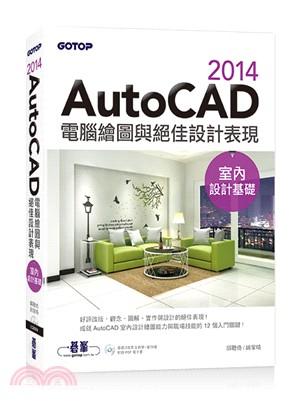 AutoCAD 2014電腦繪圖與絕佳設計表現(室內設計基礎) | 拾書所