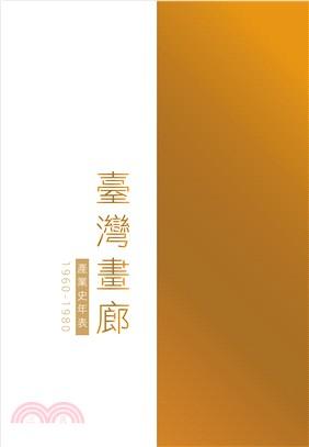 臺灣畫廊. 產業史年表 : 1960-1980
