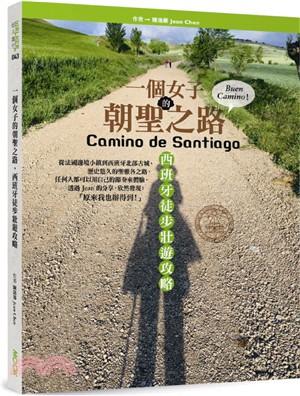 一個女子的朝聖之路 : 西班牙徒步壯遊攻略