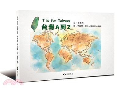 T is for Taiwan台灣A到Z