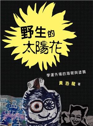 野生的太陽花 : 學運外場的海報與塗鴉 /