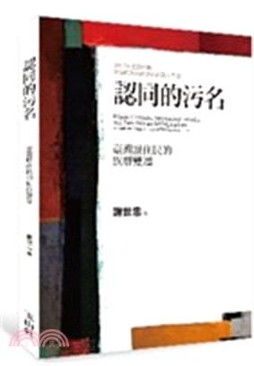 認同的污名 : 臺灣原住民的族群變遷