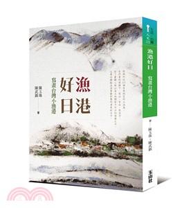 漁港好日: 寫畫臺灣小漁港