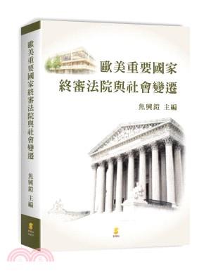 歐美重要國家終審法院與社會變遷