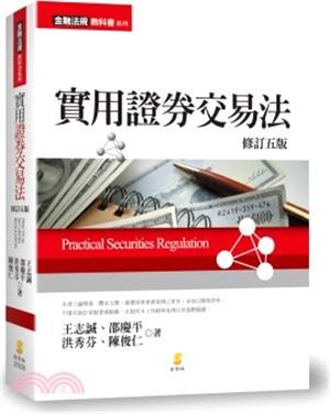 實用證券交易法