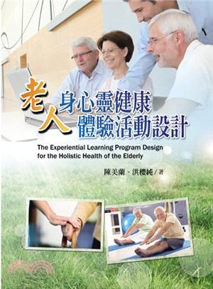 老人身心靈健康體驗活動設計