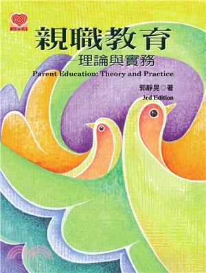 親職教育 : 理論與實務 = Parent Education : Theory and Practice