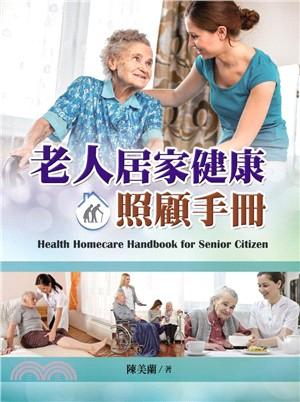 老人居家健康照顧手冊