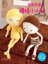 遇見可愛の襪娃小人兒