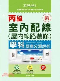 丙級室內配線(屋內線路裝修)學科題庫分類解析2013年版