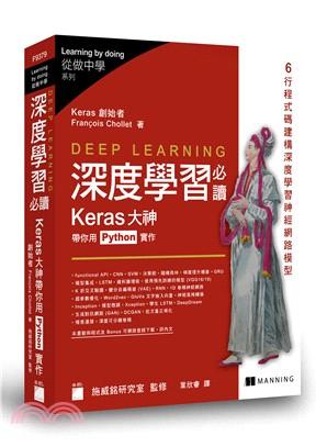 Deep learning深度學習必讀 : Keras大...