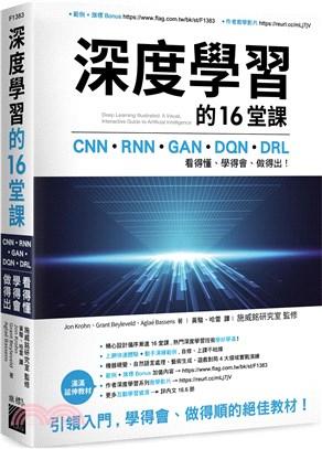 深度學習的16堂課:CNN + RNN + GAN + DQN + DRL, 看得懂、學得會、做得出!