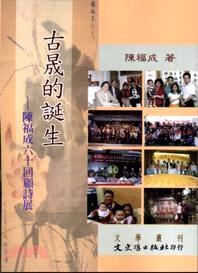 古晟的誕生 : 陳福成六十回顧詩展