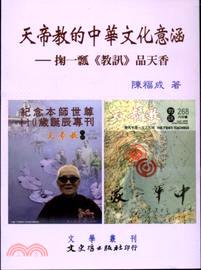 天帝教的中華文化意涵 : 掬一瓢《教訊》品天香